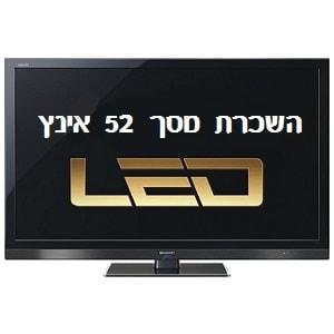 השכרת מסך טלוויזיה 50 אינץ' לאירועים