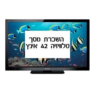 השכרת מסך טלוויזיה 42 אינץ'